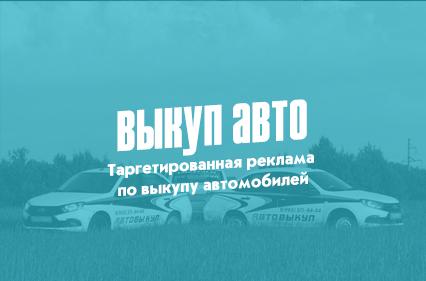 Кейс «AUTOMAX АВТОВЫКУП»
